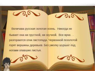 Величава русская золотая осень. Никогда не бывает она ни грустной, ни скучно