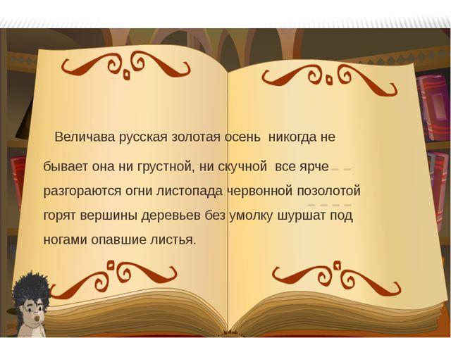 Величава русская золотая осень никогда не бывает она ни грустной, ни скучной...
