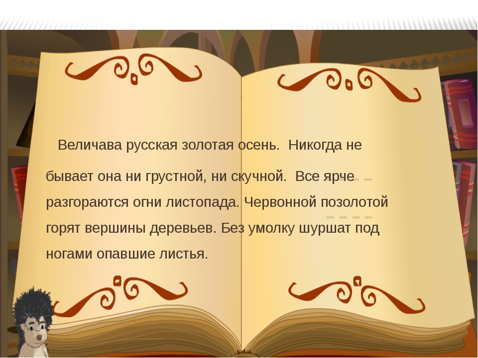 Величава русская золотая осень. Никогда не бывает она ни грустной, ни скучно...