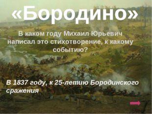 В каком году Михаил Юрьевич написал это стихотворение, к какому событию? В 1
