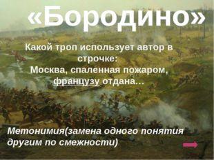 Какой троп использует автор в строчке: Москва, спаленная пожаром, французу о