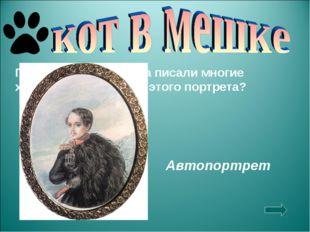 Портреты Лермонтова писали многие художники. Кто автор этого портрета? Автопо