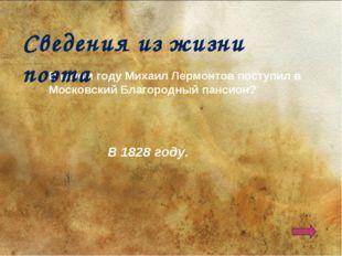В 1828 году. В каком году Михаил Лермонтов поступил в Московский Благородный
