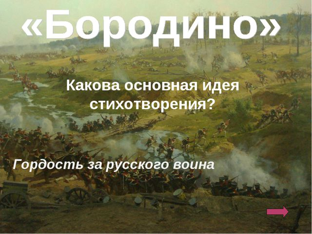 Какова основная идея стихотворения? Гордость за русского воина