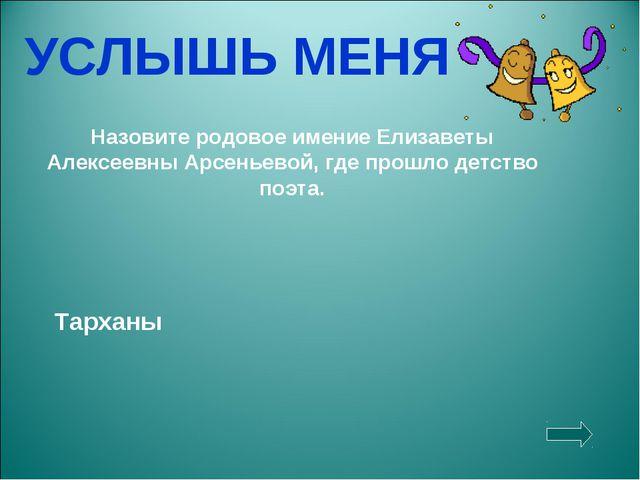 УСЛЫШЬ МЕНЯ Назовите родовое имение Елизаветы Алексеевны Арсеньевой, где прош...