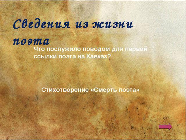 Что послужило поводом для первой ссылки поэта на Кавказ? Стихотворение «Смер...