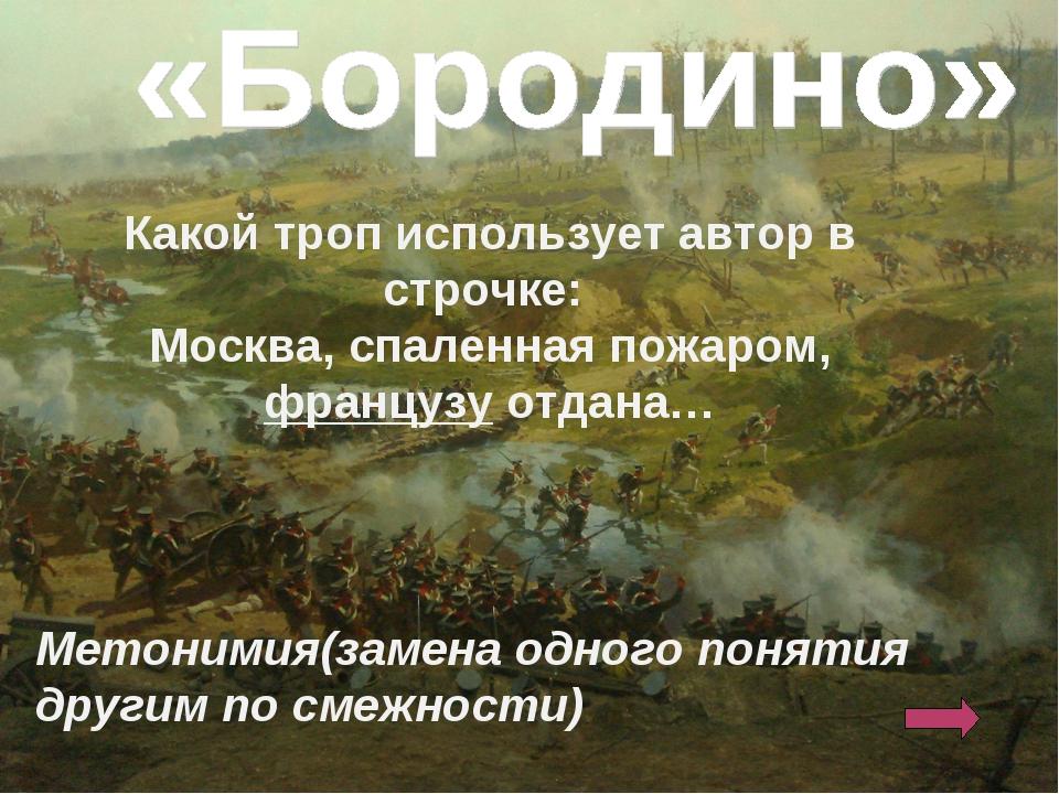 Какой троп использует автор в строчке: Москва, спаленная пожаром, французу о...