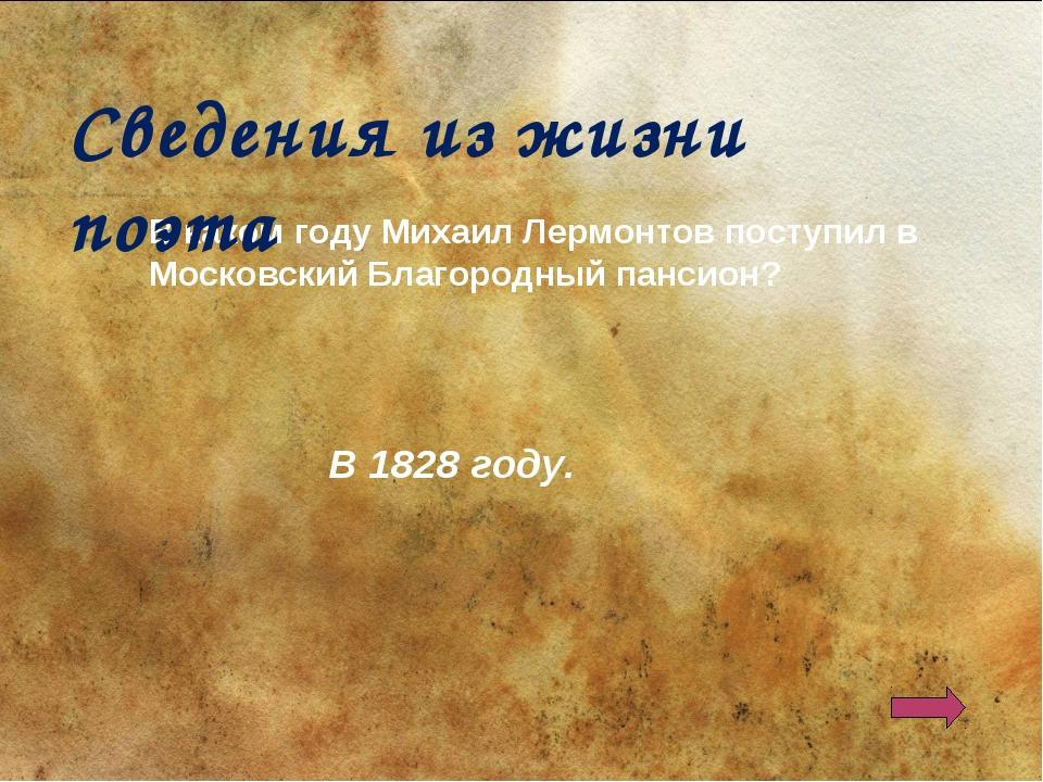 В 1828 году. В каком году Михаил Лермонтов поступил в Московский Благородный...