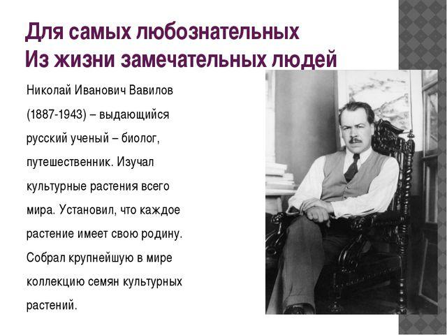 Для самых любознательных Из жизни замечательных людей Николай Иванович Вавило...