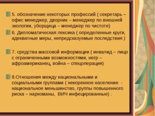 5. обозначение некоторых профессий ( секретарь – офис менеджер, дворник – мен