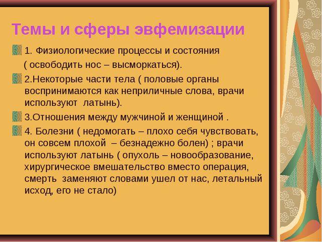 Темы и сферы эвфемизации 1. Физиологические процессы и состояния ( освободить...