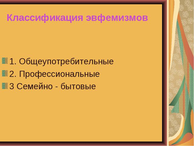 Классификация эвфемизмов 1. Общеупотребительные 2. Профессиональные 3 Семейно...