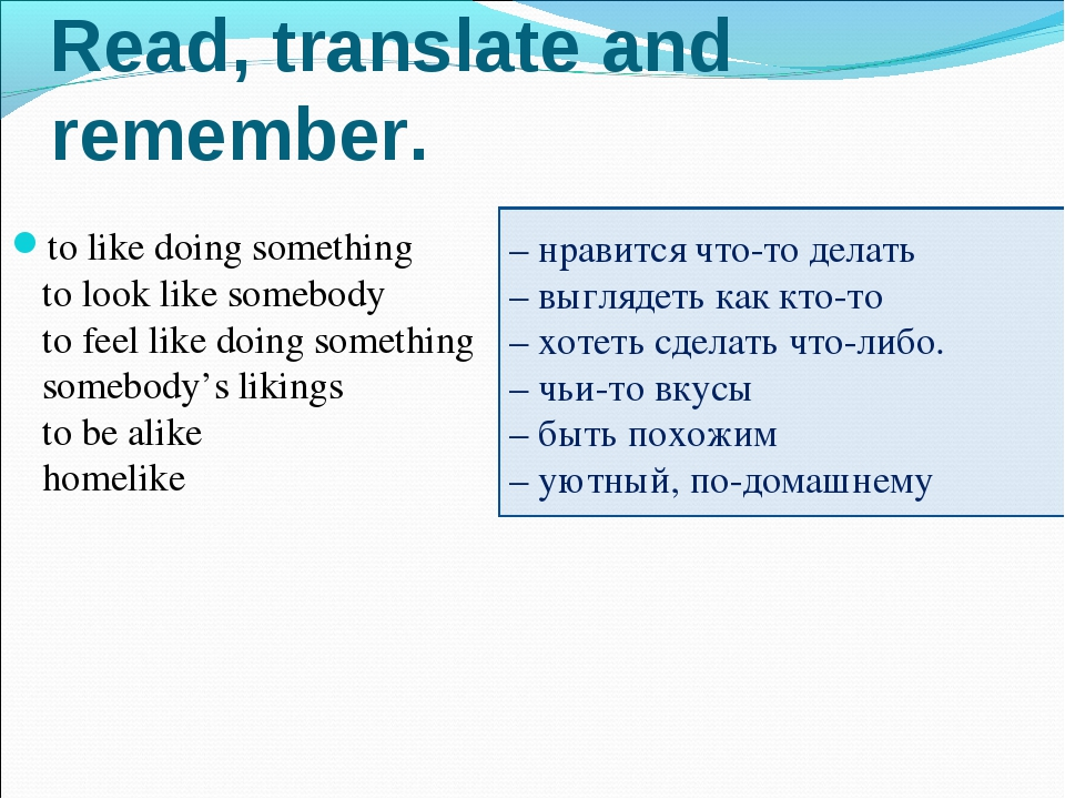 Read, translate and remember. to like doing something to look like somebody t...