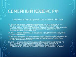 СЕМЕЙНЫЙ КОДЕКС РФ Семейный кодекс вступил в силу 1 апреля 1996 года. Ст. 54