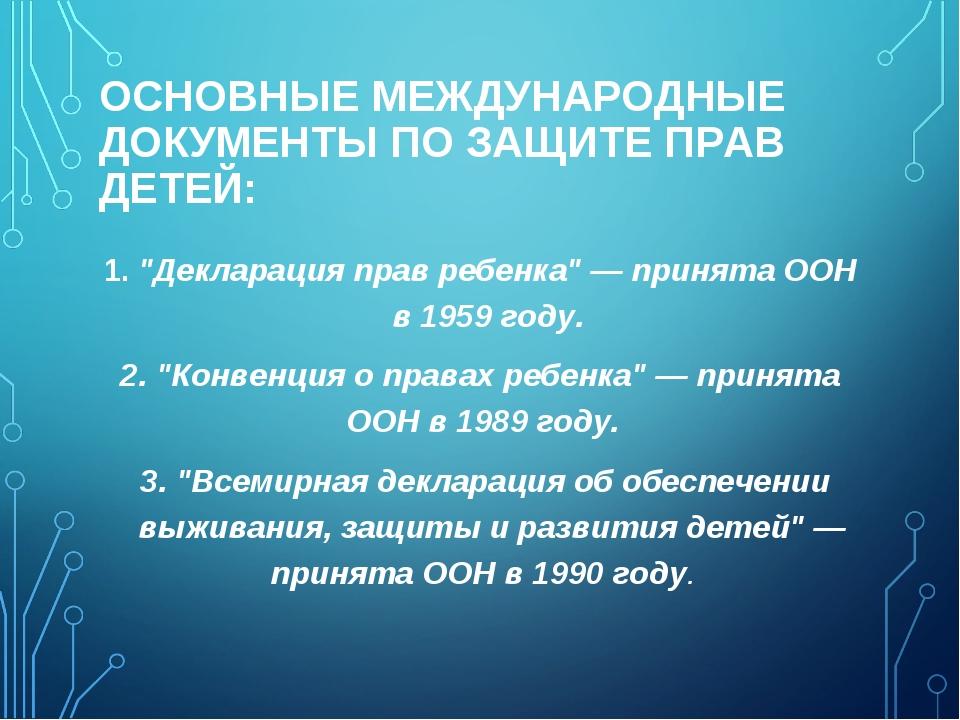 """ОСНОВНЫЕ МЕЖДУНАРОДНЫЕ ДОКУМЕНТЫ ПО ЗАЩИТЕ ПРАВ ДЕТЕЙ: 1.""""Декларация прав ре..."""
