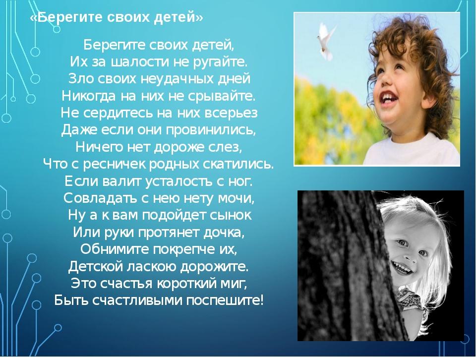 «Берегите своих детей» Берегите своих детей, Их за шалости не ругайте. Зло св...