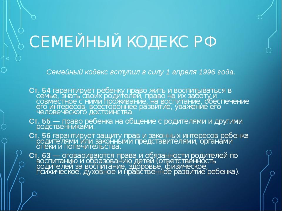СЕМЕЙНЫЙ КОДЕКС РФ Семейный кодекс вступил в силу 1 апреля 1996 года. Ст. 54...