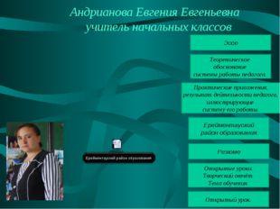 Андрианова Евгения Евгеньевна учитель начальных классов Ерейментауский район