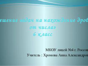 «Решение задач на нахождение дроби от числа» 6 класс МКОУ лицей №4 г. Россошь