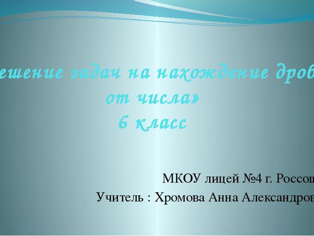 «Решение задач на нахождение дроби от числа» 6 класс МКОУ лицей №4 г. Россошь...