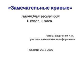 «Замечательные кривые» Наглядная геометрия 6 класс, 3 часа Автор: Василенко И