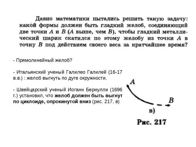 - Прямолинейный желоб? - Итальянский ученый Галилео Галилей (16-17 в.в.) : же...