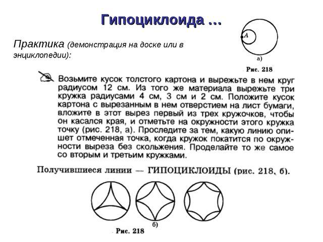 Гипоциклоида … Практика (демонстрация на доске или в энциклопедии):