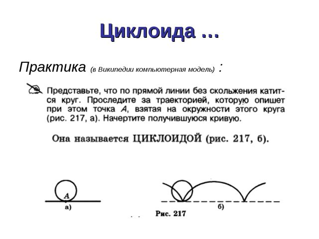 Циклоида … Практика (в Википедии компьютерная модель) :