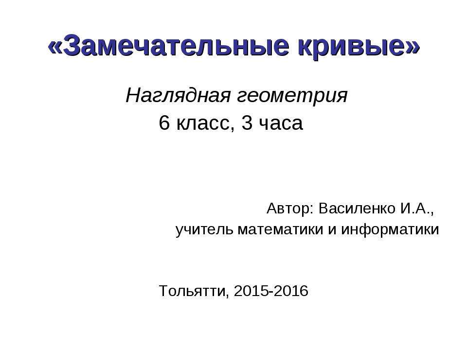 «Замечательные кривые» Наглядная геометрия 6 класс, 3 часа Автор: Василенко И...
