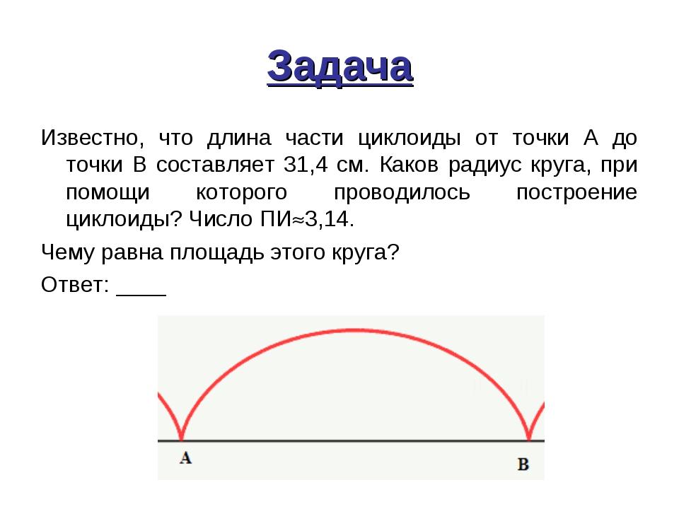 Задача Известно, что длина части циклоиды от точки А до точки В составляет 31...