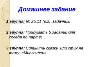 Домашнее задание 1 группа: № 25.11 (в,г) задачник; 2 группа: Придумать 5 зад