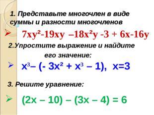 1. Представьте многочлен в виде суммы и разности многочленов 7xу²-19хy –18х²y