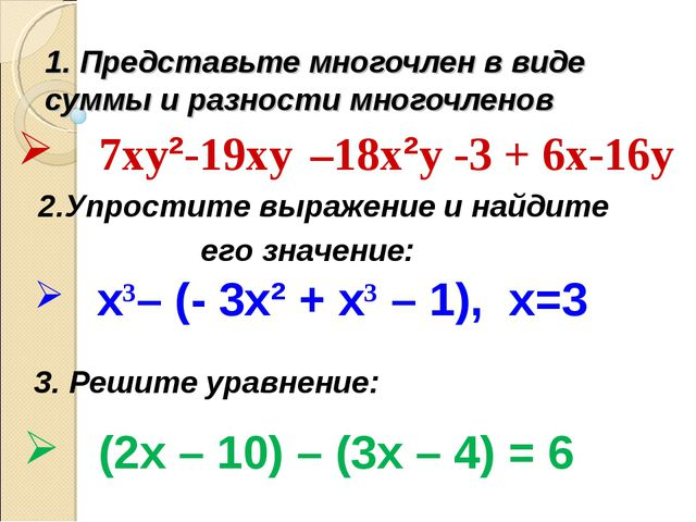 1. Представьте многочлен в виде суммы и разности многочленов 7xу²-19хy –18х²y...