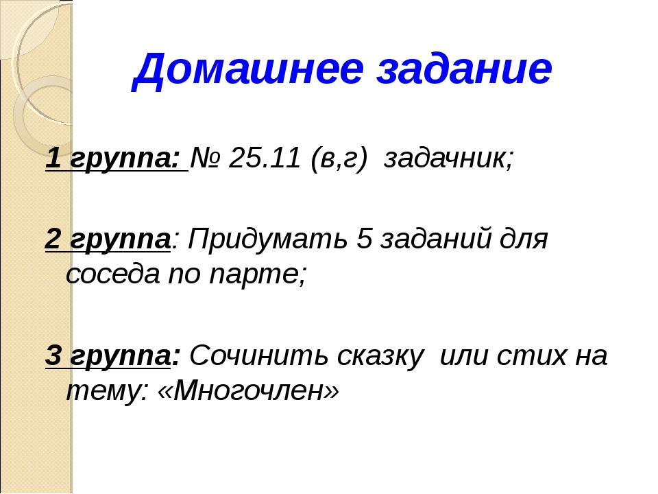 Домашнее задание 1 группа: № 25.11 (в,г) задачник; 2 группа: Придумать 5 зад...