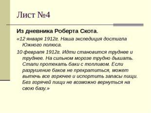 Лист №4 Из дневника Роберта Скота. «12 января 1912г. Наша экспедиция достигла