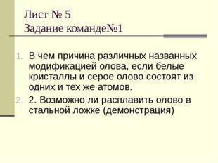Лист № 5 Задание команде№1 В чем причина различных названных модификацией оло