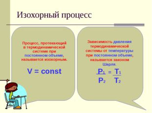 Изохорный процесс Процесс, протекающий в термодинамической системе при постоя