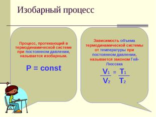 Изобарный процесс Процесс, протекающий в термодинамической системе при постоя