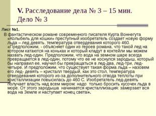 V. Расследование дела № 3 – 15 мин. Дело № 3 Лист №1. В фантастическом романе
