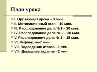 План урока I. Орг. момент урока – 3 мин. II. Мотивационный этап – 10 мин. III