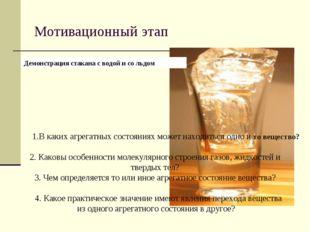 Мотивационный этап Демонстрация стакана с водой и со льдом 1.В каких агрегатн