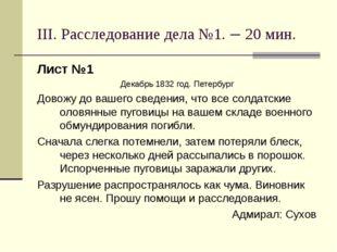 III. Расследование дела №1. – 20 мин. Лист №1 Декабрь 1832 год. Петербург Дов