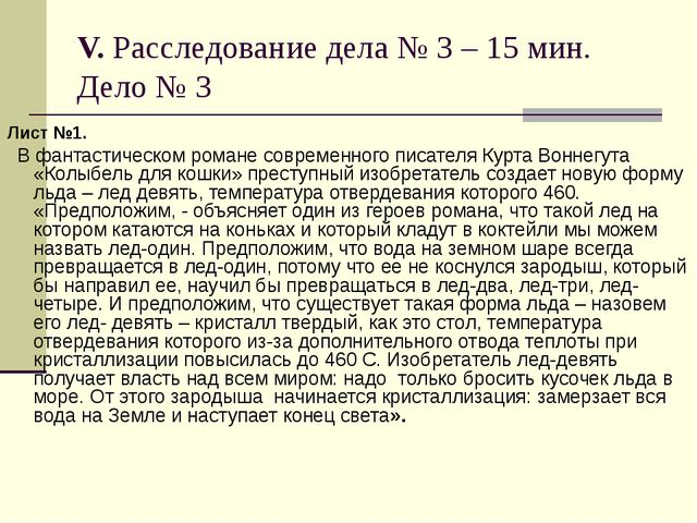 V. Расследование дела № 3 – 15 мин. Дело № 3 Лист №1. В фантастическом романе...