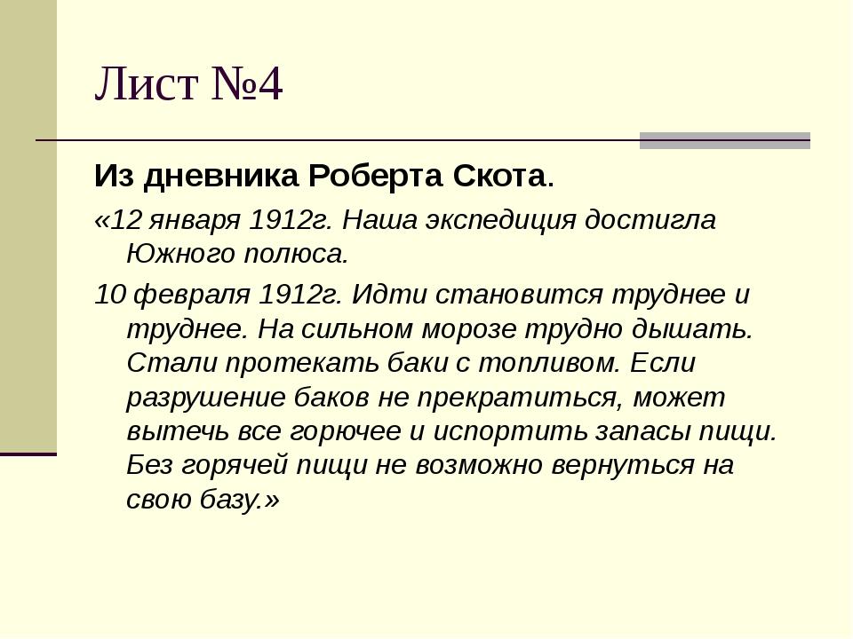 Лист №4 Из дневника Роберта Скота. «12 января 1912г. Наша экспедиция достигла...