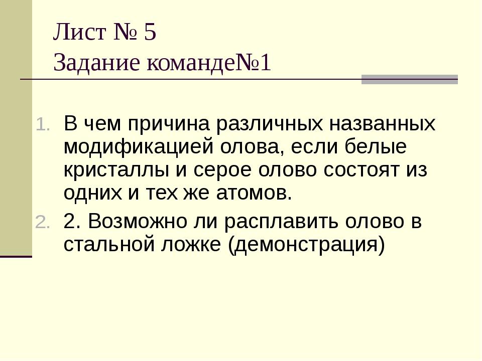 Лист № 5 Задание команде№1 В чем причина различных названных модификацией оло...