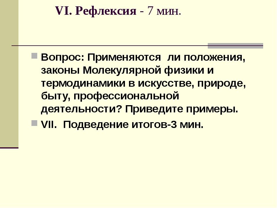 VI. Рефлексия - 7 мин. Вопрос: Применяются ли положения, законы Молекулярной...