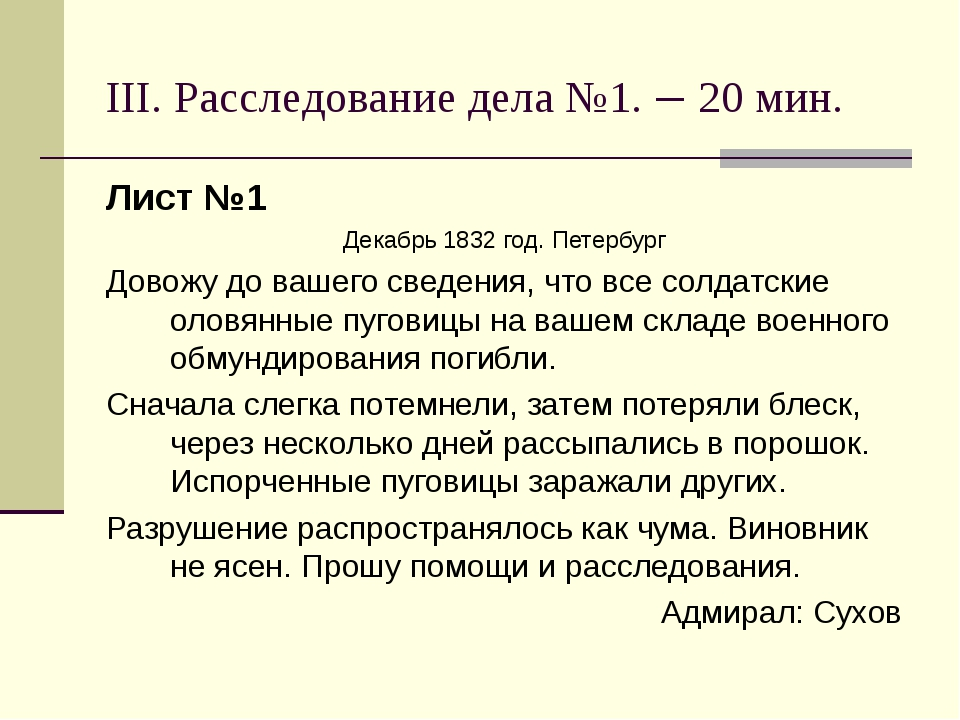 III. Расследование дела №1. – 20 мин. Лист №1 Декабрь 1832 год. Петербург Дов...
