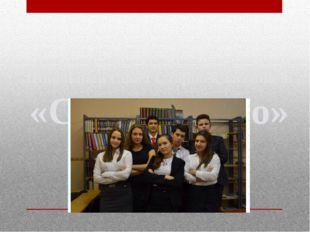 Школьный Совет Старшеклассников «Содружество»