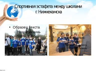 Спортивная эстафета между школами г. Нижнекамска