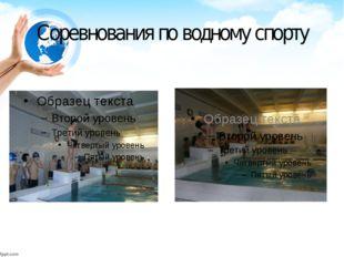 Соревнования по водному спорту
